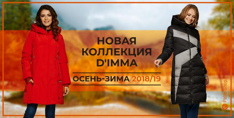 Новая коллекция зимних пальто и курток от D'IMMA Fashion